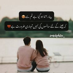 Love Picture Quotes, Love Smile Quotes, Love Husband Quotes, Keep Calm Quotes, Bff Quotes, Funny Quotes, Love Poetry Images, Love Romantic Poetry, Best Urdu Poetry Images