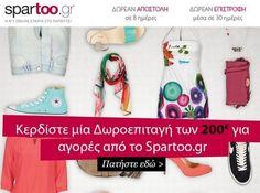 Κέρδισε μια δωροεπιταγή 200 ευρώ για τα ψώνια σου από το Ladylike.gr και το Spartoo.gr