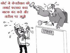 चोर चोरी से जाए लेकिन केजरीवाल नौटंकीबाजी से ना जाए। #dhongiaap #aap #aamaadmiparty #delhi #arvindkejriwal