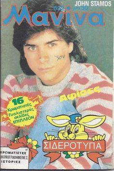 JOHN STAMOS - RARE - GREEK - MANINA Magazine - 1984 - No.632 | eBay