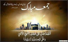Shayari Urdu Images: Jumma mubarak hd image for you Ramadan Mubarak Images Hd, Jumma Mubarak Images Download, Islamic Images, Islamic Messages, Islamic Love Quotes, Muslim Quotes, Urdu Image, Image Hd, Juma Mubarak Quotes