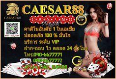 คาสิโนออนไลน์ดีที่สุด...บริการระดับ VIP  #ไม่ต้องดาวน์โหลด เล่นง่าย  ฝากเร็ว ถอนเร็ว สอบถามได้ 24 ชั่วโมงง  #บาคาร่า #สล๊อต #กีฬา  💎ID Line: cae_sar88 💎ID Line: caza7caza7 🎯โทร 090-6677771 // 090-6677772