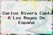 http://tecnoautos.com/wp-content/uploads/imagenes/tendencias/thumbs/carlos-rivera-canta-a-los-reyes-de-espana.jpg Carlos Rivera. Carlos Rivera canta a los Reyes de España, Enlaces, Imágenes, Videos y Tweets - http://tecnoautos.com/actualidad/carlos-rivera-carlos-rivera-canta-a-los-reyes-de-espana/