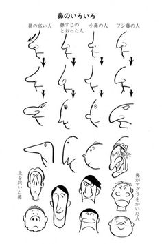 """Manga Drawing Design """"How to Draw Manga… the Osamu Tezuka Way!"""" Classic Japanese anime/manga noses are probably not as iconic as the big round eyes Osamu Tezuka invented, but he certainly knew how to draw a schnoz or two as well… - Character Design Animation, Character Design References, Character Drawing, Character Illustration, Gesture Drawing, Manga Drawing, Manga Nose, 1930s Cartoons, Cartoon Eyes"""