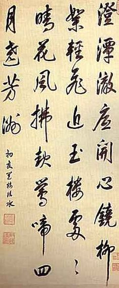 Calligraphy of Emperor Kangxi, Qing Dynasty 康熙