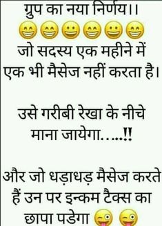 New tranding funny jokes status, dp, pictures collection Funny Poems, Funny Baby Quotes, Funny Jokes In Hindi, Funny Jokes To Tell, Funny School Jokes, Some Funny Jokes, Jokes Quotes, Funny Facts, Life Quotes
