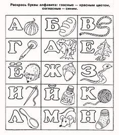 Раскраски Раскраски буквы алфавита Алфавит много букв на одной раскраске