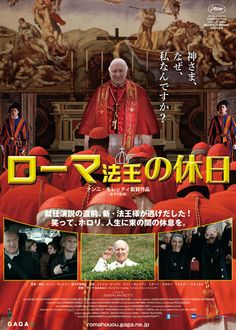 映画『ローマ法王の休日』 - シネマトゥデイ