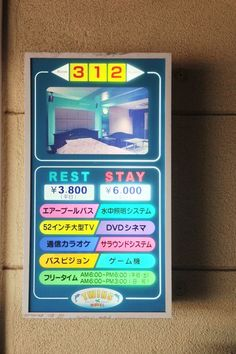 I stayed in a Japanese love hotel — here's what happened (mildly NSFW)