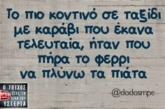 Funny Quotes, Funny Memes, Jokes, Funny Greek, Simple Words, Greek Quotes, Cheer Up, English Quotes, Lol