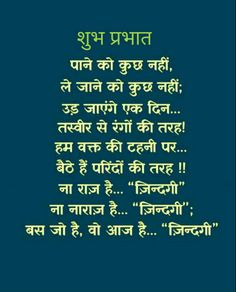 Ego Quotes, Life Quotes, Good Morning Images, Good Morning Quotes, Social Quotes, Gujarati Quotes, Beautiful Morning, Religion, Gallery