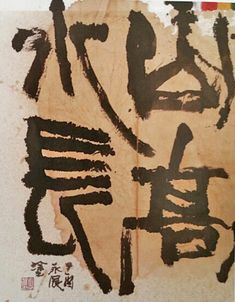 Calligraphy N, Chinese Calligraphy, Chinese Art, Typography, Paintings, Japanese Calligraphy, Letterpress, Letterpress Printing, Paint