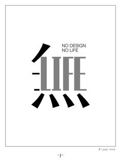 🈚️ I actually get this one! Chinese Logo, Chinese Typography, Chinese Branding, Font Design, Seal Design, 2d Design, Typo Poster, Poster Fonts, Chinese Fonts Design