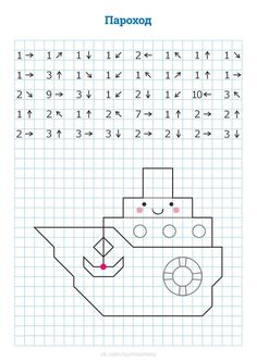 Graph Paper Art, Coding For Kids, Color By Numbers, Baby Development, Drawing For Kids, Kids Learning, Pixel Art, Activities For Kids, Printables