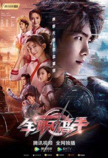 The King's Avatar, Yang Yang, chinese drama, c-drama Yang Yang, Latest Music, Latest Movies, Kdrama, The Kings Avatar, Avatar Poster, Doki, Avatar Movie, Movies