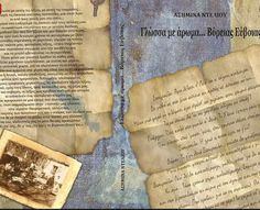 ΑΙΟΛΙΚΑ ΓΡΑΜΜΑΤΑ:  ΔΕΛΤΙΟ ΤΥΠΟΥ ΝΕΑΣ ΚΥΚΛΟΦΟΡΙΑΣ ΒΙΒΛΙΟΥ Οι εκδόσεις...