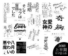 Typography Fonts, Typography Logo, Typography Design, Branding Design, Lettering, Japanese Logo, Japanese Typography, Japanese Graphic Design, Word Design