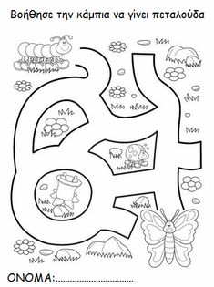 Crafts,Actvities and Worksheets for Preschool,Toddler and Kindergarten.Free printables and activity pages for free.Lots of worksheets and coloring pages. Preschool Education, Preschool Learning, Kindergarten Worksheets, Preschool Activities, Teaching, Infant Activities, Book Activities, Maze Worksheet, Mazes For Kids