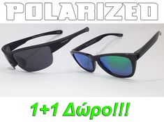 Sunglasses Offer 1+1 POLARIZED AMERICAN OPTICAL
