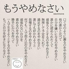 埋め込み Wise Quotes, Famous Quotes, Words Quotes, Inspirational Quotes, Sayings, Qoutes, Japanese Quotes, Japanese Words, Special Words