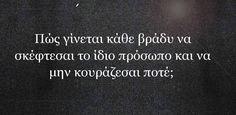 Πώς; Greek Quotes, Paracord, Beautiful Words, Wise Words, Tattoo Quotes, Love Quotes, Sad, How Are You Feeling, Thoughts