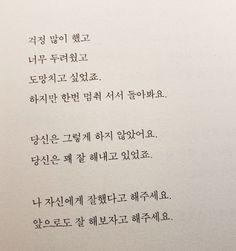 Korean Handwriting, Korean Writing, Korean Quotes, Learn Korean, Korean Language, Great Words, Sentences, Poems, Study