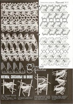Hairpin Lace designs