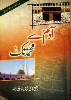Adam a.s Se Muhammad s.w Tak By Mufti Muhammad Rafi Usmani Islamic Books Online, Islamic Books In Urdu, Islamic Phrases, Islamic Quotes, Free Pdf Books, Free Books Online, Free Ebooks, Reading Online, English Books Pdf