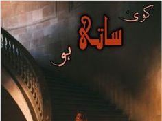 Koi Sath Ho Novel By:Ujala Naz Romantic Novels To Read, Famous Novels, Quotes From Novels, Urdu Novels, Free Pdf Books, Writers Write, Mystery Novels, Waiting For Her, Blue Bloods