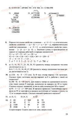 Страница 29 - Математика 4 класс Петерсон