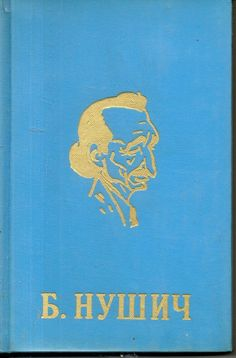 """Branislav Nusic - Serbian writer, author of many comedies. At the very beginning of his literary career Nusic showed his comic and satirical nature, which later dominated in all his best works. In Volume I of Selected Works entered play """"People's Deputy"""" and the comedy """"suspicious persons"""" and """"Ordinary People"""". 
