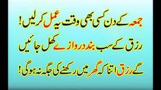Rizaq ki Ghabi madad ka wazifa | wazifa for money | Best Wazifa For Weal...