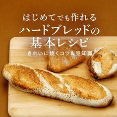 パン作りがしやすい季節にハードブレッド作りに挑戦してみませんか?はじめての方でもチャレンジしやすいレシピを、コツや動画を交えて分かりやすくご紹介します。手間と時間のかかる分だけ、できあがった時の喜びはひとしおですよ。 Cooking Bread, Bread Baking, Hard Bread, Bread Recipes, Cooking Recipes, Japanese Bread, Savoury Baking, Bread And Pastries, Deli