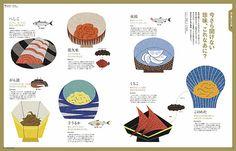 東京カレンダー 2012/11月号
