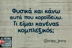 Funny Greek Quotes, Sarcastic Quotes, Funny Quotes, Favorite Quotes, Best Quotes, Like A Sir, Funny Statuses, Funny Thoughts, True Words