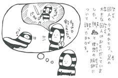 「DASTUGOKU(ダツゴク)」第3話の2コマ目(2/4)