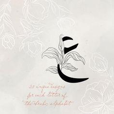 Arabic Calligraphy Design, Arabic Calligraphy Art, Flower Background Wallpaper, Flower Backgrounds, Roman Clock, Kunst Poster, Art Drawings For Kids, Logo Branding, Wedding Logos