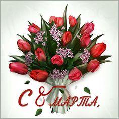 Дорогие женщины, поздравляем вас с Международным женским днем! Желаем вам тепла и любви в сердцах, замечательного настроения и прекрасного самочувствия. Будьте красивы, счастливы, дарите улыбки, радуйтесь и получайте замечательные впечатления. Вы очаровательны! С праздником!  С самыми теплыми пожеланиями, мужской коллектив ВЕЛЕС Floral Wreath, Wreaths, Plants, Home Decor, Homemade Home Decor, Flower Crowns, Door Wreaths, Deco Mesh Wreaths, Plant