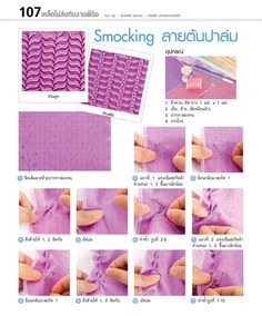 How to > smocking