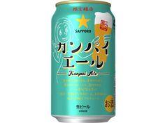 愛好家とSNS上で開発したビール第3弾日本一笑顔になれるビールサッポロカンパイエール発売