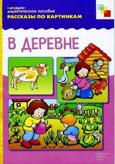 """Рассказы по картинкам: """"В деревне"""""""