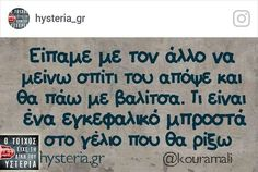 Funny Greek Quotes, Sarcastic Quotes, Alter Ego, Puns, Thats Not My, Jokes, Lol, Happy, Humor