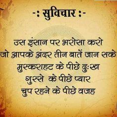 Hindi Words, Hindi Quotes, Like Me, Love You, Chanakya Quotes, Mixed Feelings Quotes, Dil Se, People Quotes, Beautiful Celebrities