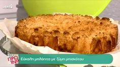 Εύκολη μηλόπιτα με ζύμη μπισκότου από την Αργυρώ!