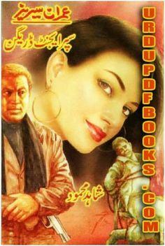 Super Agent Dragon By Shahid Mehmood Super agent dragon novel contains a spy adventure action story authored by shahid mehmood in urdu language with the size of 6.16 mb in pdf format.Click the below mentioned mediafire link to download super agent dragon urdu novel for offline reading or read book online free.