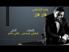 Waleed Al Shami Hala Hala With Lyrics وليد الشامي هلا هلا بالكلمات Youtube Music Songs Financial Management Music Publishing