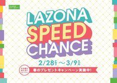 ラゾーナ6大人気セレクトショップから 『ラゾーナ限定商品』が2/28(金)より期間限定登場