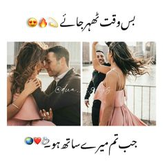 Love Romantic Poetry, Beautiful Words Of Love, Cute Relationship Quotes, Cute Relationships, Friend Poses Photography, Urdu Poetry, Thoughts, Heart, Hearts