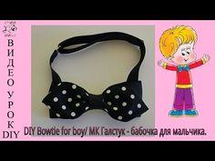 DIY Bowtie for boy/ МК Галстук - бабочка для мальчика. - YouTube