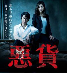 悪貨 (2014)